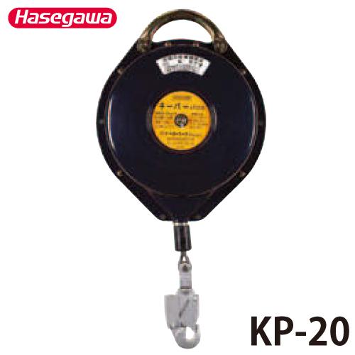 トーヨーコーケン キーパー 落下防止金具 KP-20 ワイヤーロープ:φ4×20m ランヤード長さ:20m