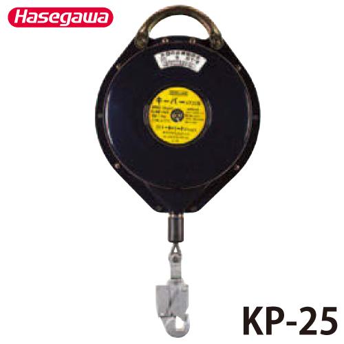 長谷川工業 ハセガワ 落下防止金具 KP-25 ワイヤーロープ:φ4×25m ランヤード長さ:25m