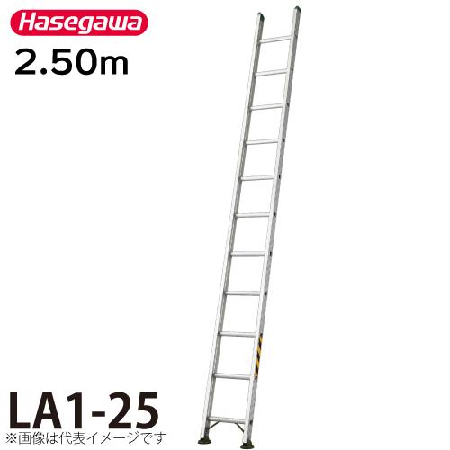 長谷川工業 ハセガワ 1連はしご LA1-25 全長:2.50m 最大使用質量:130kg