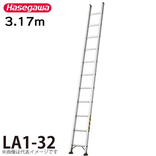 長谷川工業 ハセガワ 1連はしご LA1-32 全長:3.17m 最大使用質量:130kg