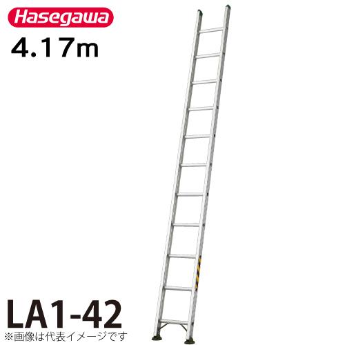 長谷川工業 ハセガワ 1連はしご LA1-42 全長:4.17m 最大使用質量:130kg