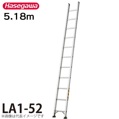 長谷川工業 ハセガワ 1連はしご LA1-52 全長:5.18m 最大使用質量:130kg