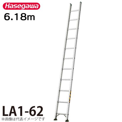 長谷川工業 ハセガワ 1連はしご LA1-62 全長:6.18m 最大使用質量:130kg