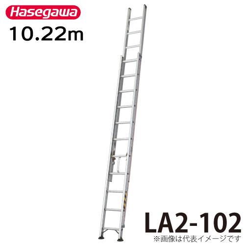 長谷川工業 ハセガワ 2連はしご LA2-102 全長:10.22m 最大使用質量:130kg