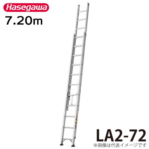 長谷川工業 ハセガワ 2連はしご LA2-72 全長:7.20m 最大使用質量:130kg