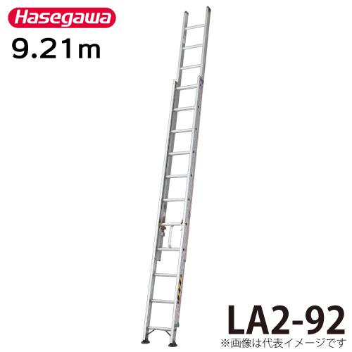 長谷川工業 ハセガワ 2連はしご LA2-92 全長:9.21m 最大使用質量:130kg