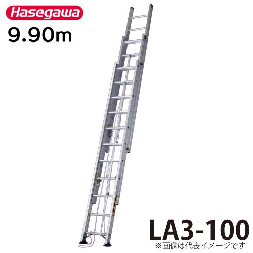 長谷川工業 ハセガワ 3連はしご LA3-100 全長:9.90m 縮長:4.19m 最大使用質量:130kg