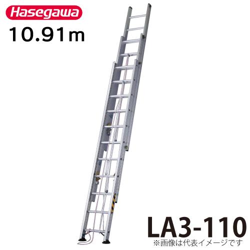 長谷川工業 ハセガワ 3連はしご LA3-110 全長:10.91m 縮長:4.53m 最大使用質量:100kg