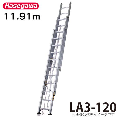 長谷川工業 ハセガワ 3連はしご LA3-120 全長:11.91m 縮長:4.86m 最大使用質量:100kg
