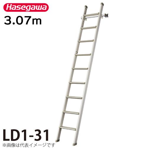 長谷川工業 ハセガワ ロフト昇降用はしご LD1-31 全長:3.07m 最大使用質量:100kg