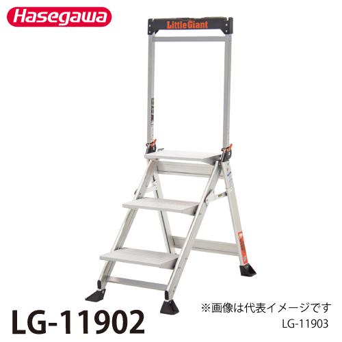 長谷川工業 ハセガワ 折りたたみ式作業台 LG-11902 天板高さ:0.45m 最大使用質量:170kg 上枠付