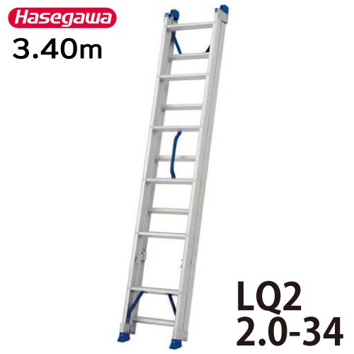 長谷川工業 ハセガワ 2連はしご LQ2 2.0-34 全長:3.40m 最大使用質量:100kg