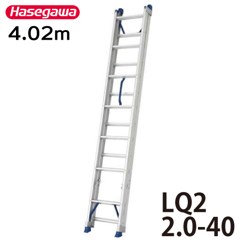 長谷川工業 ハセガワ 2連はしご LQ2 2.0-40 全長:4.02m 最大使用質量:100kg