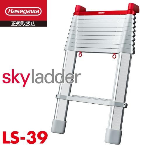 長谷川工業 コンパクト1連はしご LS-39 伸縮はしご 全長:3.89m (改良版)