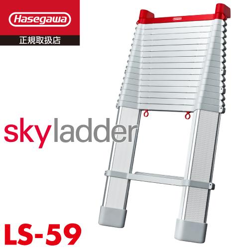 長谷川工業 コンパクト1連はしご LS-59 伸縮はしご 全長:5.87m (改良版)
