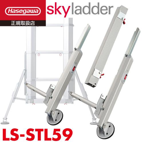 長谷川工業 スタビライザー LS-STL59 スカイラダー LS-59用 横倒れ防止