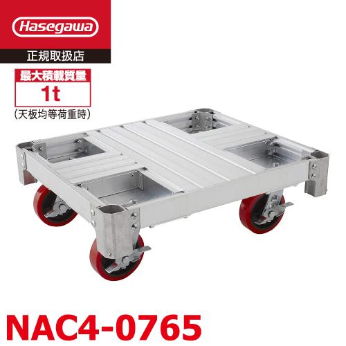 長谷川工業 ハセガワ アルミ運搬台車 NAC4-0765 最大積載質量:1t 荷台寸法:740x640mm