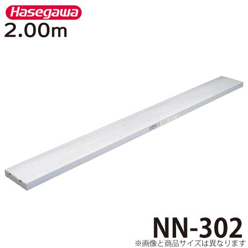 長谷川工業 ハセガワ 足場板 NN-302 全長:2.00m 最大使用質量:200kg ネオステージ