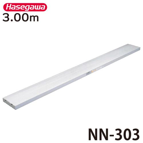 長谷川工業 ハセガワ 足場板 NN-303 全長:2.00m 最大使用質量:200kg ネオステージ