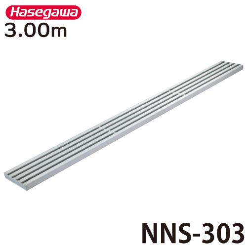 長谷川工業 ハセガワ 足場板 NNS-303 全長:3.00m 最大使用質量:200kg ネオステージ