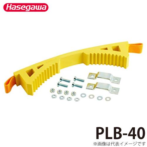 長谷川工業 ハセガワ 電工用オプション 安全ベルト PLB-40 適用機種:RSG,LA1