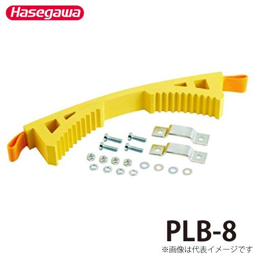 長谷川工業 ハセガワ 電工用オプション 安全ベルト PLB-8 適用機種:USG,LA3,LA2