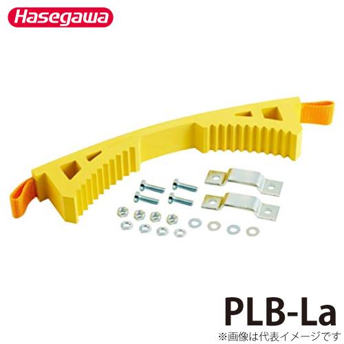長谷川工業 ハセガワ 電工用オプション 電工用オプション PLB-La 安全ベルト 長谷川工業 PLB-La 適用機種:HA2,HE3,HE2,HD3,HD2,LSS3,LSS2,LSK2,LT2,LTS2,LX2,LX1, bonico (ボニコ):c266c52a --- ww.thecollagist.com
