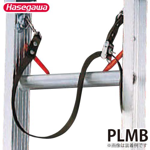 長谷川工業 ハセガワ 電工用オプション 安全ベルト PLMB 適用機種:USG,RSG,LA3,LA2,LA1,LQ1-1.0