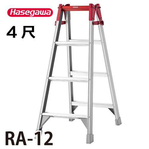 長谷川工業 はしご兼用脚立 RA-12 有効高さ:1.1m 最大使用質量:130kg