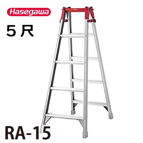 長谷川工業 はしご兼用脚立 RA-15 有効高さ:1.1m 最大使用質量:130kg 17348