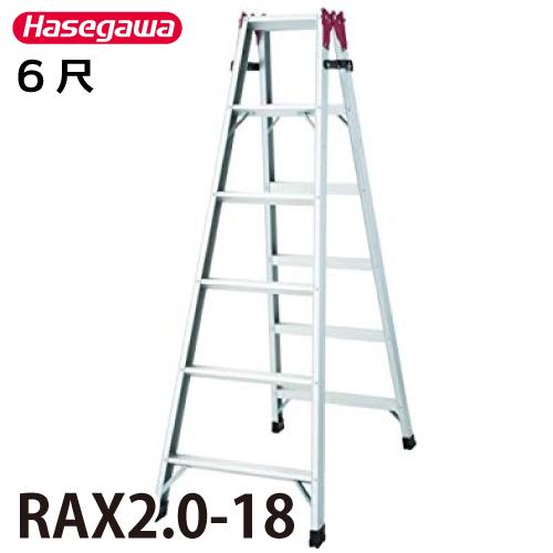 長谷川工業 ハセガワ はしご兼用脚立 RAX2.0-18 天板高さ:1.70m 最大使用質量:130kg