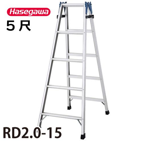 長谷川工業 ハセガワ はしご兼用脚立 RD2.0-15 天板高さ:1.40m 最大使用質量:100kg