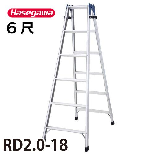 長谷川工業 ハセガワ はしご兼用脚立 RD2.0-18 天板高さ:1.70m 最大使用質量:100kg