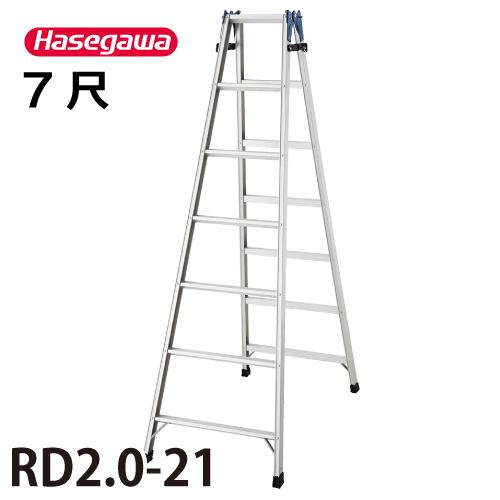 長谷川工業 ハセガワ はしご兼用脚立 RD2.0-21 天板高さ:1.99m 最大使用質量:100kg