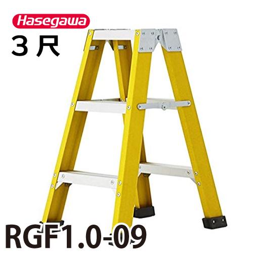 長谷川工業 ハセガワ 電工用脚立 RGF1.0-09 天板高さ:0.83m 最大使用質量:150kg