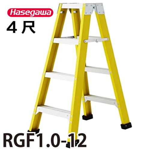 長谷川工業 ハセガワ 電工用脚立 RGF1.0-12 天板高さ:1.12m 最大使用質量:150kg