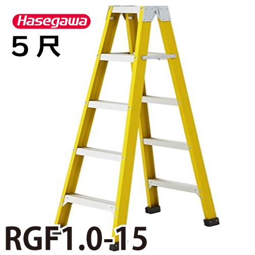 長谷川工業 ハセガワ 電工用脚立 RGF1.0-15 天板高さ:1.41m 最大使用質量:150kg