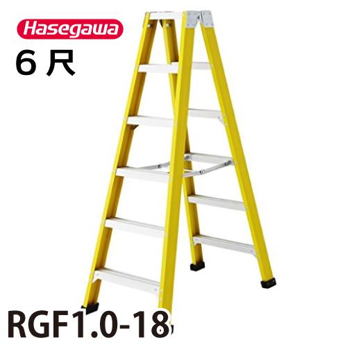 長谷川工業 ハセガワ 電工用脚立 RGF1.0-18 天板高さ:1.70m 最大使用質量:150kg
