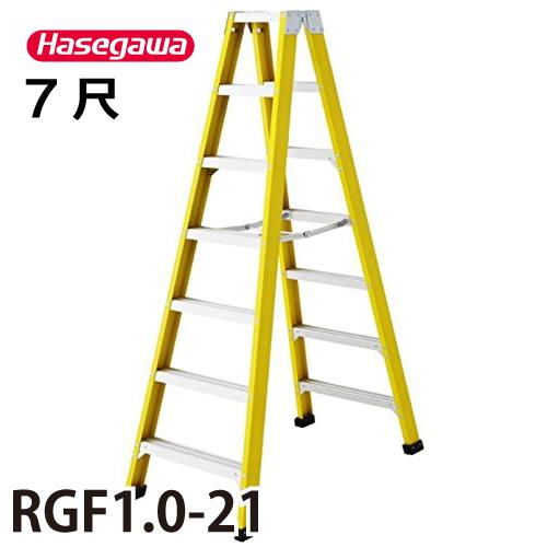 長谷川工業 ハセガワ 電工用脚立 RGF1.0-21 天板高さ:1.99m 最大使用質量:150kg
