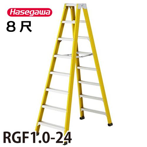 長谷川工業 ハセガワ 電工用脚立 RGF1.0-24 天板高さ:2.28m 最大使用質量:150kg