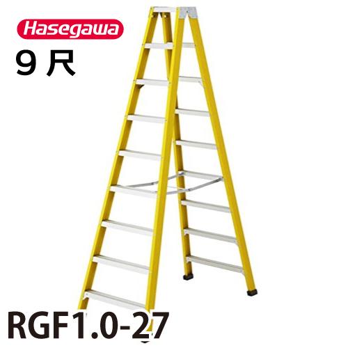 長谷川工業 ハセガワ 電工用脚立 RGF1.0-27 天板高さ:2.57m 最大使用質量:150kg