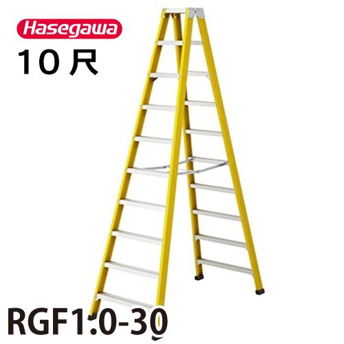 長谷川工業 ハセガワ 電工用脚立 RGF1.0-30 天板高さ:2.86m 最大使用質量:150kg