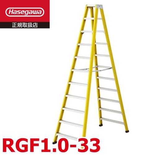 長谷川工業 ハセガワ 電工用脚立 RGF1.0-33 天板高さ:3.15m 最大使用質量:150kg