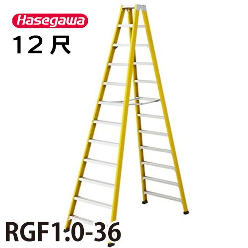長谷川工業 ハセガワ 電工用脚立 RGF1.0-36 天板高さ:3.44m 最大使用質量:150kg