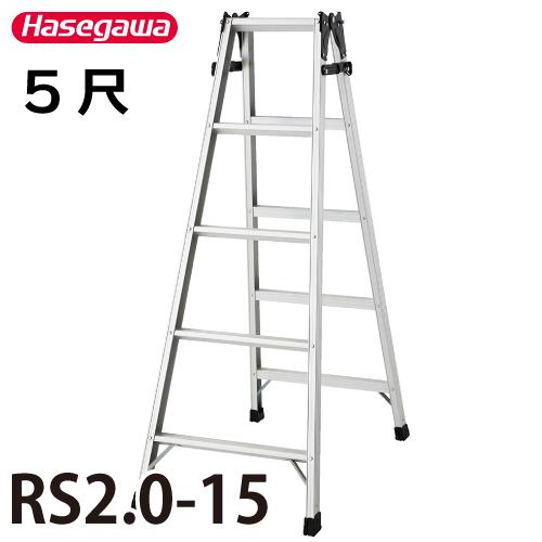 長谷川工業 ハセガワ はしご兼用脚立 RS2.0-15 天板高さ:1.40m 最大使用質量:100kg
