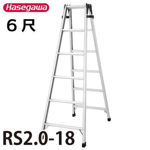 長谷川工業 ハセガワ はしご兼用脚立 RS2.0-18 6尺 天板高さ:1.70m 最大使用質量:100kg