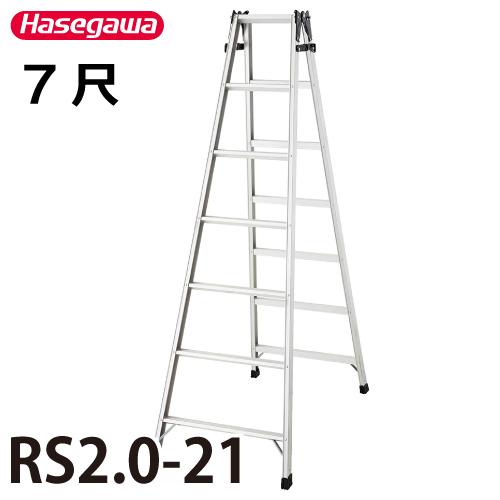 長谷川工業 ハセガワ はしご兼用脚立 RS2.0-21 天板高さ:1.99m 最大使用質量:100kg