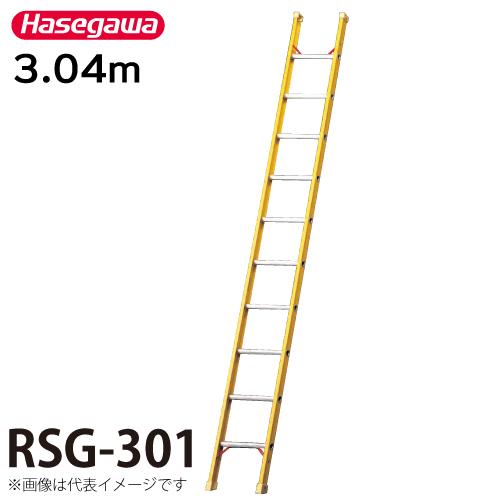 長谷川工業 ハセガワ FRP1連はしご 電気工事・電設作業用 RSG-301 全長:3.04m 最大使用質量:110kg