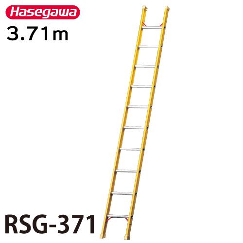 長谷川工業 ハセガワ FRP1連はしご 電気工事・電設作業用 RSG-371 全長:3.71m 最大使用質量:110kg