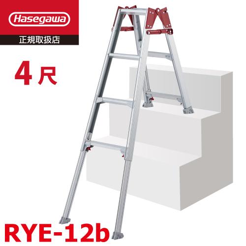 長谷川工業 ハセガワ 〈階段用〉はしご兼用脚部伸縮式脚立 RYE-12b 天板高さ:1.02~1.47m (RYE1.0-12後継品)